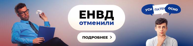 ЕНВД Отменили, УСН, Патент, ОСНО
