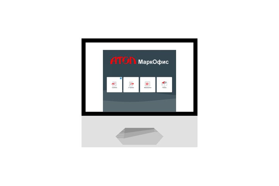 программа для маркировки АТОЛ MARK OFFICE